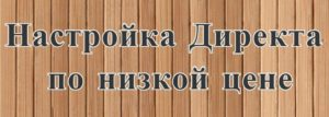 Настройка Яндекс Директа от частного специалиста