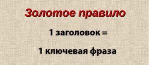 Золотое правило Яндекс Директ: одна фраза равна одному заголовку