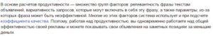 Показатель продуктивности из справки Яндекс Директа