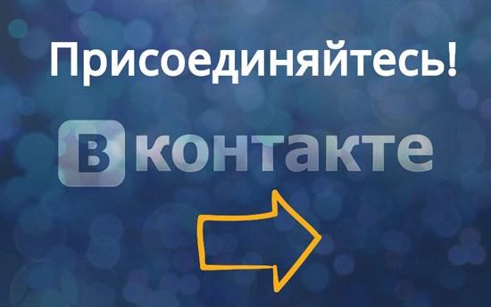 Сообщество Вконтакте по контекстной рекламе