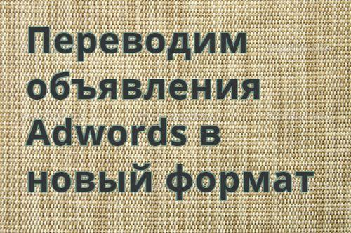 Адаптивные и развернутые объявления Adwords
