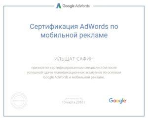 Сертификация по мобильной рекламе Adwords