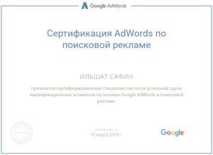 Сертификат по Гугл Эдвордс - реклама в поиске