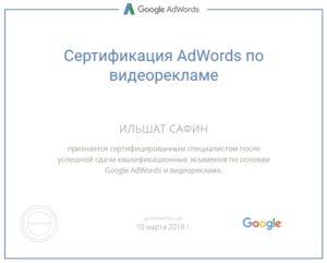 Сертификат по видеорекламе в Youtube