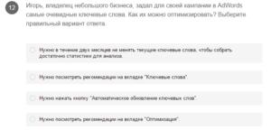Вопрос из экзмена Google Adwords