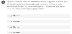 Сертификация Гугл Эдвордс