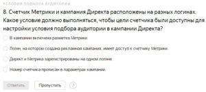 Вопрос из экзамена по Яндекс Директу