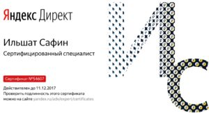 Сертификат специалиста по Яндекс Директу Сафина Ильшата