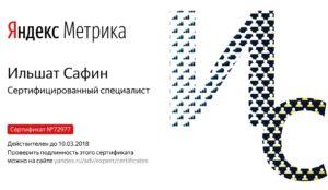 Сертификат Сафина Ильшата по Яндекс Метрике