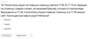 Вопрос из экзамена по Яндекс Метрике