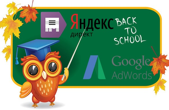 Сертификация Яндекс Диретк и Google Adwords