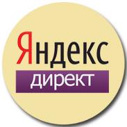 Настройка контекстной рекламы в Яндексе