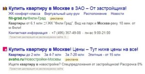 Примеры объявлений в Яндекс Директе со вторым заголовком
