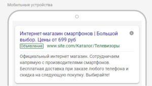 3 заголовка и 2 описания в Гугл на мобильных