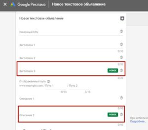 3 заголовка и 2 описания в Гугл Рекламе